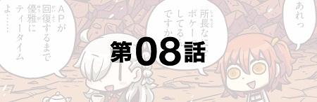 マンガFGO_8話
