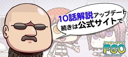 マフィア梶田のバーサーカーでも分かる!FGO講座10