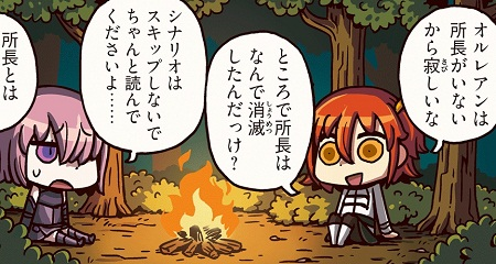 マンガFGO_14話01