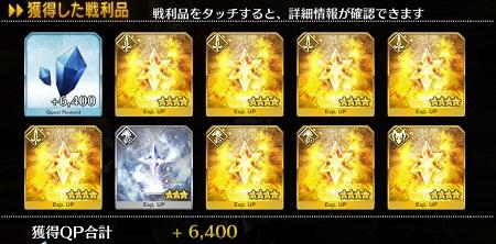 種火_トップ