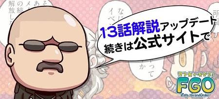 マフィア梶田のバーサーカーでも分かる!FGO講座13
