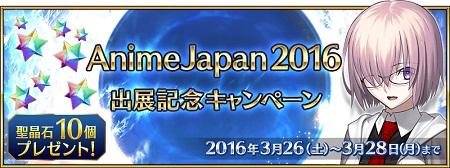 AnimeJapan 2016出展記念キャンペーン