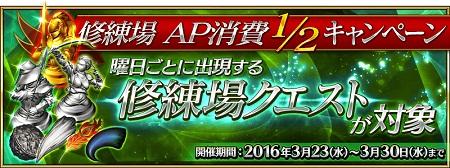 修練場AP消費1/2キャンペーン_バナー