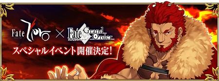 Fate/Zeroスペシャルイベント_バナー
