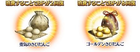 鬼ヶ島討伐戦03