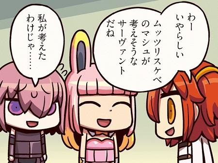もっとマンガで分かるFGO46-3