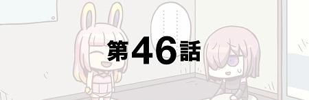 もっとマンガで分かるFGO46