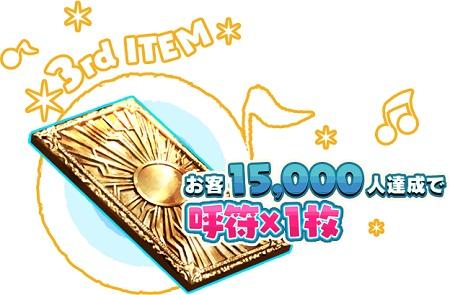 連動キャンペーン報酬03