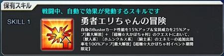 勇者エリちゃんの冒険4凸_スキル内容