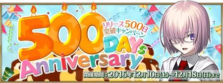 リリース500日突破キャンペーン_バナー