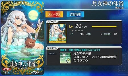 月女神の沐浴Lv20