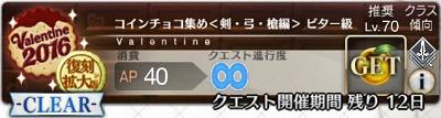 コインチョコ集め剣弓槍_ビター級アイコン