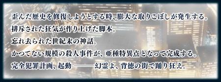 新宿幻霊事件01