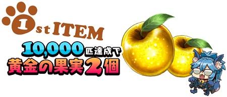 0222連動キャンペーン報酬01