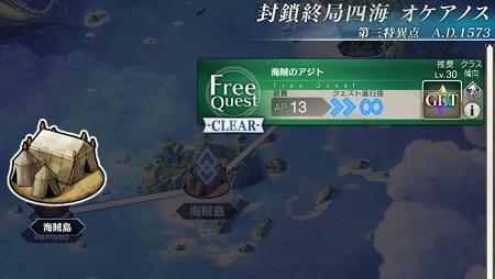海賊島(海賊のアジト)