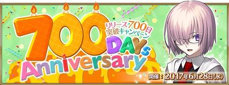 リリース700日突破キャンペーン_バナー