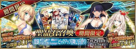 復刻Summerピックアップ召喚2