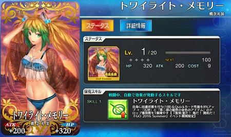トワイライト・メモリーLv1(復刻)