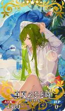★5(SSR)真夏のひと時