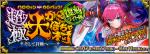 「復刻:ハロウィン・カムバック! 超極☆大かぼちゃ村 ~そして冒険へ……~ ライト版」