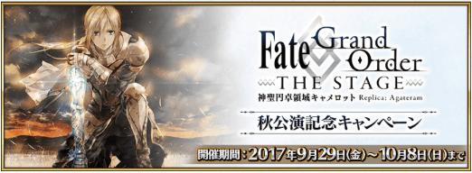 FGO THE STAGE 秋公演記念キャンペーン