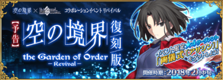 復刻版:空の境界/the Garden of Order -Revival-