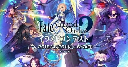 Fate/Grand Order イラストコンテスト 2