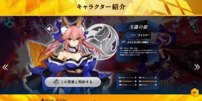fate extella 玉藻