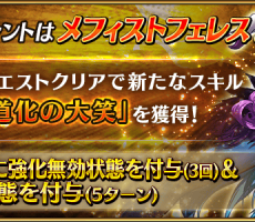 Strengthening_Quest-Mephisto