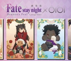 fgo 劇場版「Fate/stay night [HF]」× OIOI