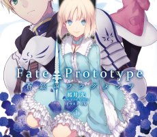 fate_prototype