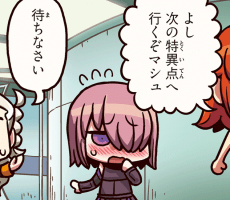 motto-comic_fgo-8