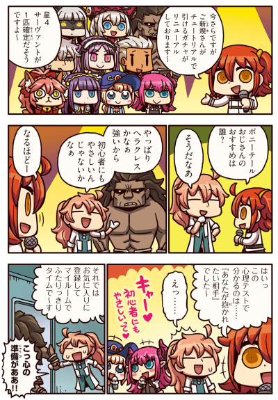 motto_comic_fgo-21th