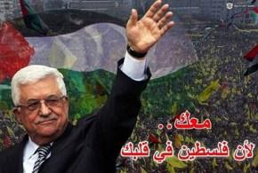 """فيديو // جماهير شبيبة حركة """"فتح"""" في جامعة الازهر في غزة تجدد البيعة للسيد الرئيس محمود عباس"""