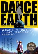 USA著書 『DANCE EARTH』