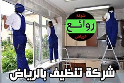 شركات النظافة بالرياض