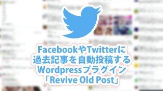 FacebookやTwitterに過去記事を自動投稿するWordPressプラグイン「Revive Old Post」