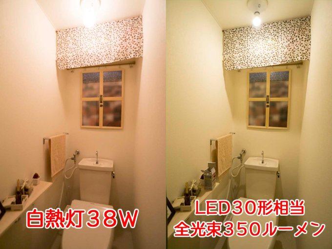トイレの照明比較