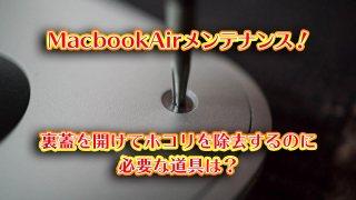 4年使ったMacbookAirメンテナンス!裏蓋を開けてホコリを除去するのに必要な道具は?