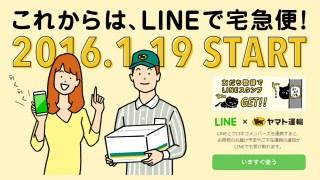 クロネコヤマトとLINEの連携がスタート!不在通知もLINEで&LINEスタンプゲット