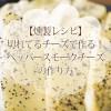 【燻製レシピ】切れてるチーズで作る!ペッパースモークチーズの作り方
