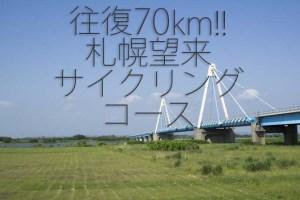 往復70km!!札幌望来サイクリングコース
