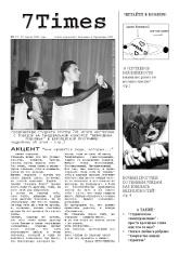 7times_2008_04