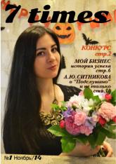 7times_2014_11