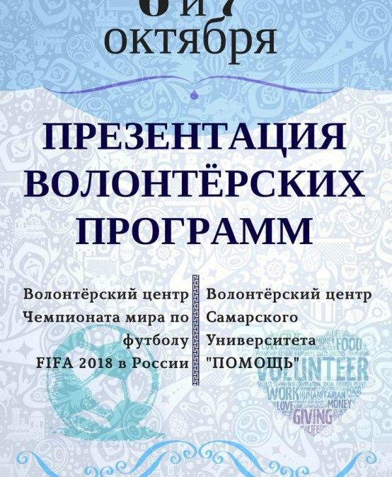 Презентация волонтёрских программ Самарского университета