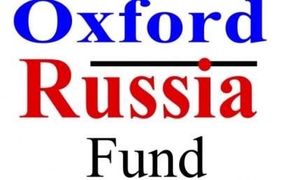 Оксфордская стипендия