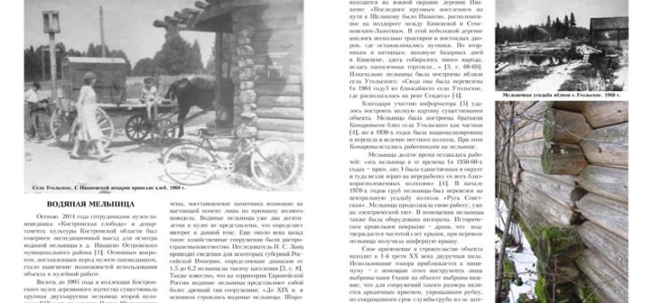 """Вырезка из художественно-этнографического альманаха """"Костромская слобода"""""""