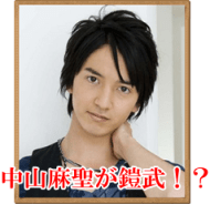 30 2014年新仮面ライダー主演は?予測の鍵はジュノンボーイズだ!