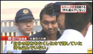 mino5 みのりかわゆうと/御法川雄斗逮捕の背景。窃盗心理。みの育児失敗
