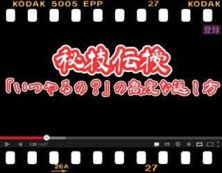 seto4 【動画】ドヤ顔「いつやるの?」に対する「今でしょ!」の高度な返し方
